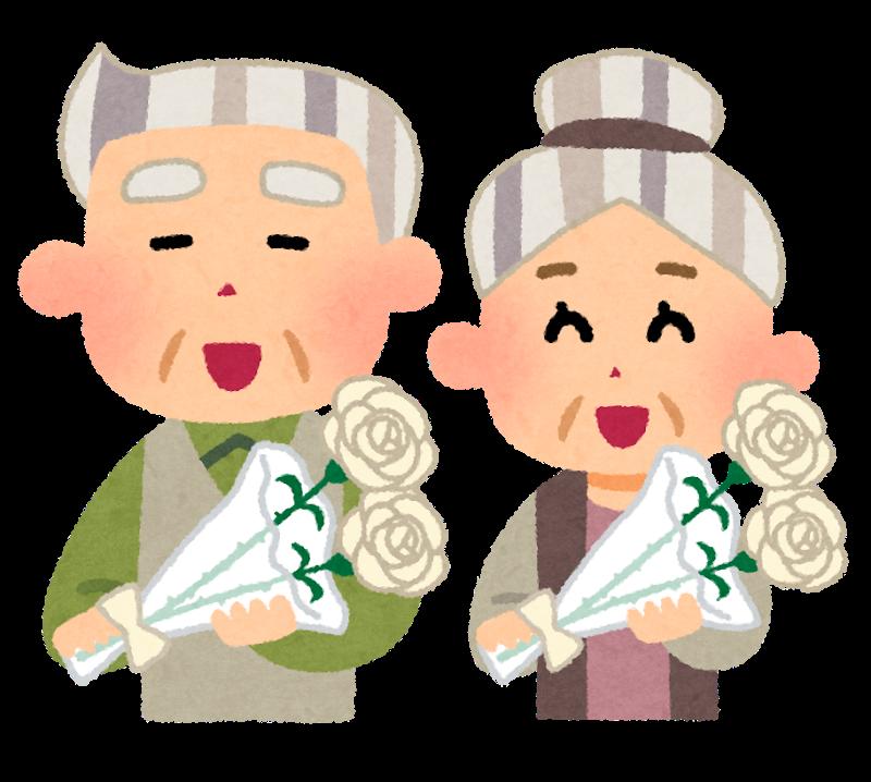 敬老の日の夫婦