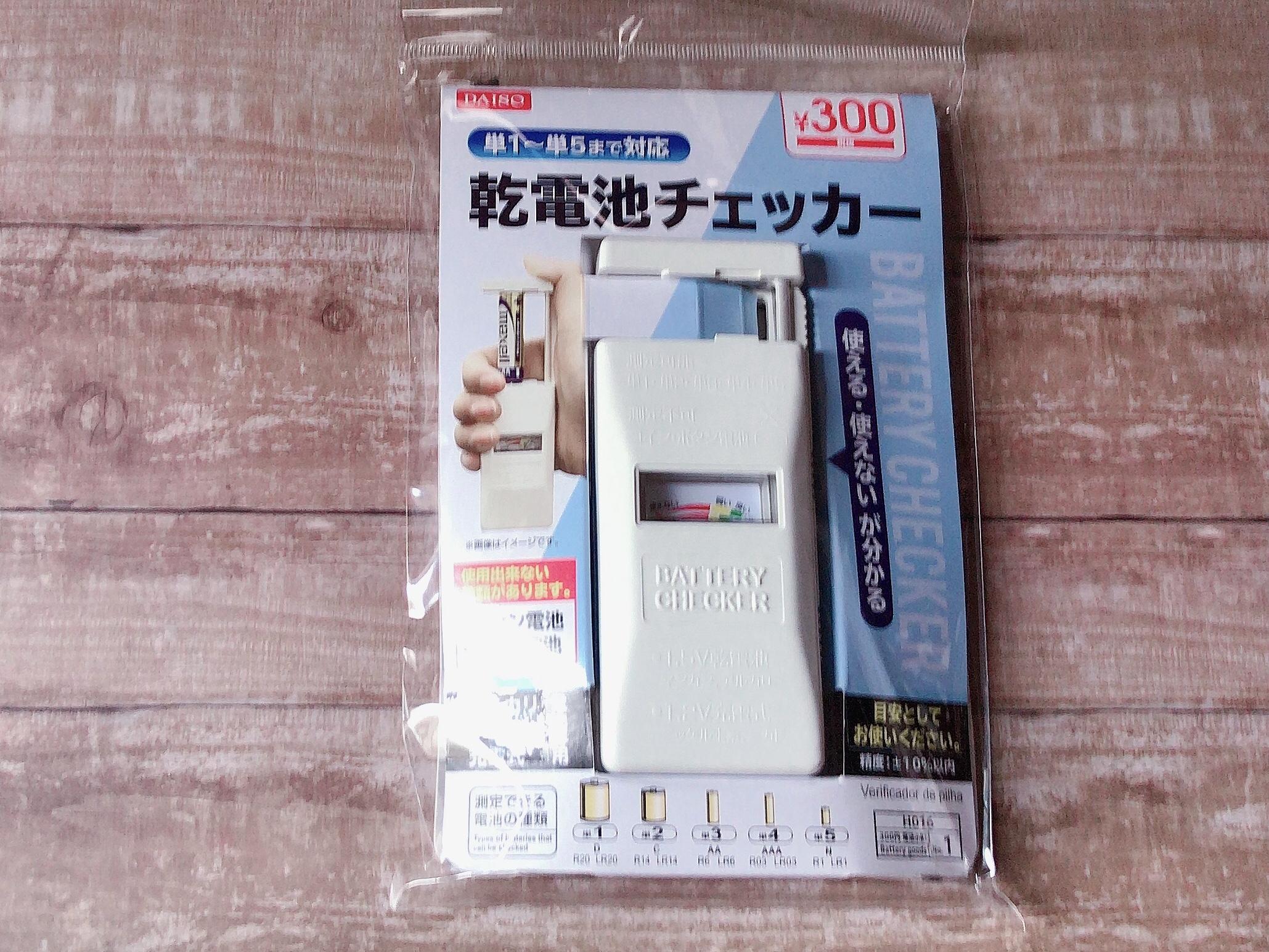 ダイソーの乾電池チェッカー