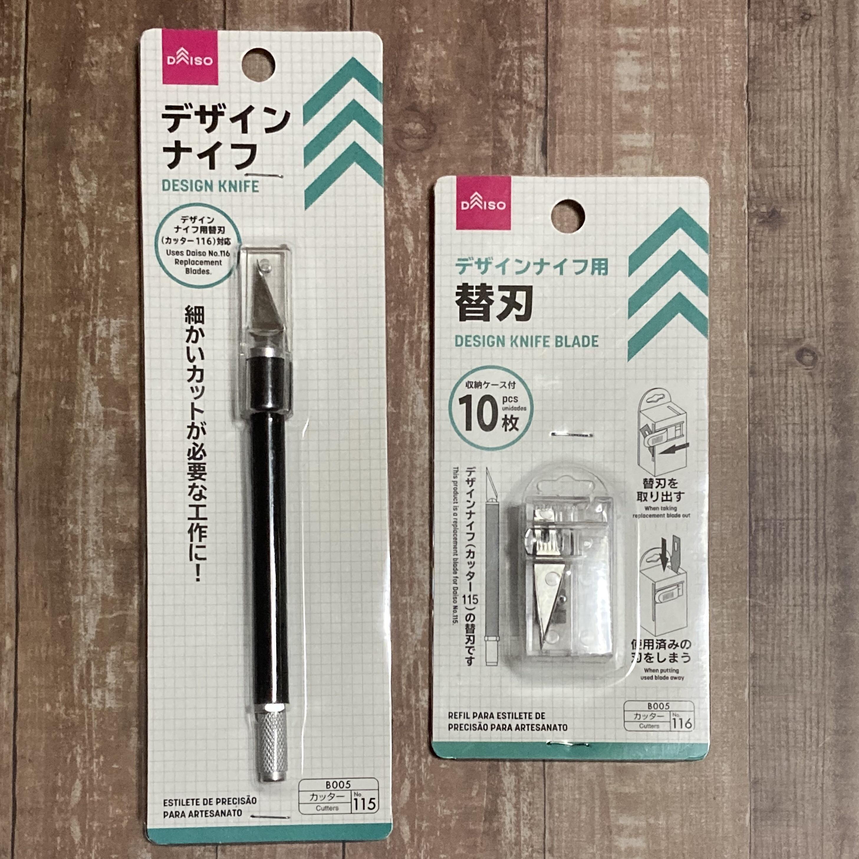 ダイソーデザインナイフ・替刃