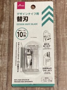 ダイソーデザインナイフ替刃