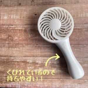 スリーピーハンディ扇風機