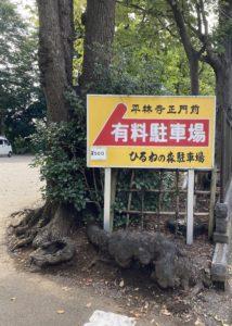 新座市平林寺 ひるねの森