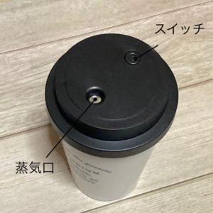 ダイソー500円加湿器コーヒーカップ