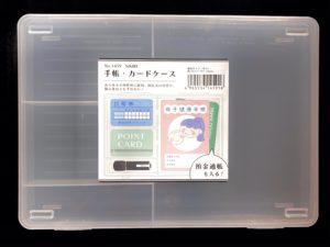 セリア SIKIRI 手帳カードケース