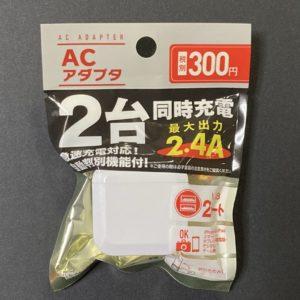 ダイソーのACアダプタ300円